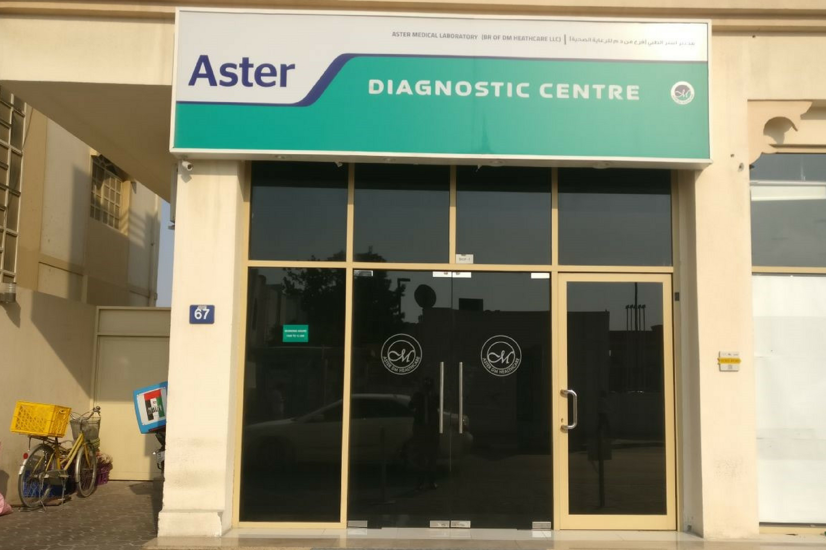 Aster Medical Laboratory, Abu Hail